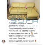 Отзывы - Купить мебель в Москве с доставкой